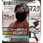 ギガマスク【超特大】ブラック:野球ユニフォーム素材の二層構造:何度も洗える立体マスク XLよりさらに大きいギガサイズ