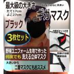 ギガマスク【超特大】ブラック3枚セット:野球ユニフォーム素材の二層構造:洗える立体マスク XLよりさらに大きいギガサイズ