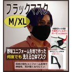 【ブラックマスク】XLサイズ:野球ユニフォーム素材の 何度でも洗える立体マスク 二層構造(男性用・特大・XL)
