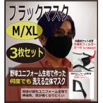 【ブラックマスク】XLサイズ3枚セット:野球ユニフォーム素材の 何度でも洗える立体マスク 二層構造(男性用・特大・XL)
