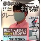 ギガマスク【超特大】グレー:野球ユニフォーム素材の二層構造:何度も洗える立体マスク XLよりさらに大きいギガサイズ