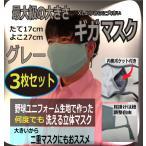 ギガマスク【超特大】グレー3枚セット:野球ユニフォーム素材の二層構造:洗える立体マスク XLよりさらに大きいギガサイズ