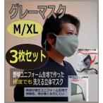 【グレーマスク】XLサイズ3枚セット:野球ユニフォーム素材の 何度でも洗える立体マスク 二層構造(男性用・特大・XL)
