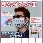 【サムライマスク-II】侍ジャパン風の野球ユニフォーム生地で作った何度でも洗える立体マスク:二層構造(内ポケット付)★耳が痛くない★ホワイト
