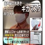 【超特大】野球ユニフォーム生地で作った二層構造:何度でも洗える立体マスク(ギガマスク)