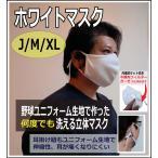 野球ユニフォーム生地で作った 何度でも洗える立体マスク 二層構造(XL,M,Sサイズ)★耳が痛くない★