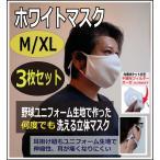 【ホワイトマスク】XLサイズ3枚セット:野球ユニフォーム素材の 何度でも洗える立体マスク 二層構造(男性用・特大・XL)