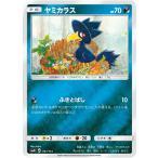 ポケモンカード ヤミカラス SM4+ 060 ハイクラスパック GXバトルブースト
