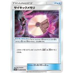 ポケモンカード サイキックメモリ U SM4S 048 覚醒の勇者 拡張パック