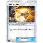 ポケモンカード ファイトメモリ U SM4S 049 覚醒の勇者 拡張パック