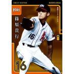 オーナーズリーグ 2014マスターズ OLM03 グレートマスター GM篠原貴行 福岡ダイエーホークス