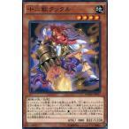 遊戯王 十二獣クックル ノーマル MACR-JP027 マキシマム・クライシス