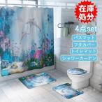 トイレマットセット 4点 トイレマット トイレ 蓋カバー バスマット シャワーカーテン 在庫処分 安い