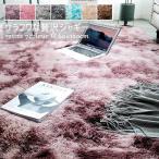 カーペット ラグマット 絨毯 おしゃれ 厚手 シャギーラグ 洗える 北欧 200 250 300 3畳 6畳 60×120