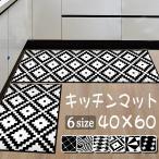 キッチンマット おしゃれ ロング カーペット 180 北欧 120 160 ラグマット 洗える 廊下マット 40×60