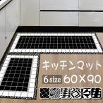 キッチンマット おしゃれ ロング カーペット 180 北欧 120 160 ラグマット 洗える 廊下マット 60×90