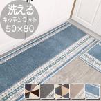 キッチンマット おしゃれ ロング カーペット 240 180 150 北欧 ラグマット 洗える 廊下マット 50×80