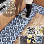 キッチンマット カーペット ラグマット バスマット 玄関マット おしゃれ 北欧 120 180 洗える 滑り止め 50×80