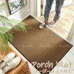 玄関マット 屋外 カーペット ラグマット おしゃれ 天然素材 北欧 室内 洗える 泥落とし 厚手1.8cm 約60×90cm