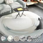 ラグ 円形 ラグマット 円形 丸型 洗える カーペット おしゃれ 北欧 200 120 150 180 160