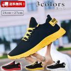 スニーカー メンズ ランニングシューズ ウォーキング 厚底 疲れにくい 通気性 軽量 スポーツ カジュアル かっこいい 靴 韓国風