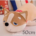 ぬいぐるみ 抱き枕 母の日 母の日ギフト 母の日 ギフト プレゼント 犬 柴犬 大きいサイズ いぬ 洗える おもちゃ ふわふわ 50cm