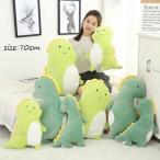 ぬいぐるみ 抱き枕 母の日 母の日ギフト 母の日 ギフト プレゼント 恐竜 大きいサイズ  洗える 70cm
