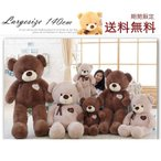 テディベア ぬいぐるみ 特大 くま 可愛い熊 動物 抱き