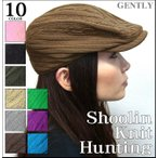 Hunting - シューリンニット ハンチング -G-( ニット素材 帽子 ぼうし カジュアル かっこいい 定番 )