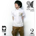 【廃盤セール】 フェアリーガール BD ポロシャツ(Dry&UV-Cut) - タケヤマ・ノリヤ -A-
