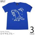 ティラノ Tシャツ -G- メンズ レディース 恐竜 アメカジ キャラクター イラスト かわいい 半袖