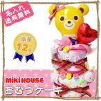 出産祝い 名入れ ミキハウス おむつケーキ 誕生日 女の子 バルーン mikihouse 豪華 プッチー2段