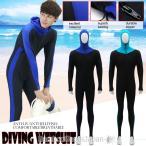 ウェットスーツ 長袖 全5サイズ 素潜りスーツ スイミングスーツ ダイビングスーツ シュノーケル フード付き全身 ダイビングウェア 男性 メンズ