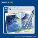 ステッドラー カラト アクェレル 水彩色鉛筆 24色 1セット
