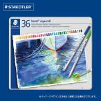 ステッドラー カラト アクェレル 水彩色鉛筆 36色 1セット