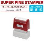 スーパーパインスタンパー/印面サイズ:13×39(mm)/インクカラー:全7色/データ入稿で文字・ロゴ・イラスト様々な浸透印を制作。