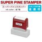 スーパーパインスタンパー/印面サイズ:13×51(mm)/インクカラー:全7色/データ入稿で文字・ロゴ・イラスト様々な浸透印を制作。