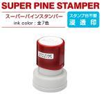 スーパーパインスタンパー/印面サイズ:32Φ(mm)/インクカラー:全7色/データ入稿で文字・ロゴ・イラスト様々な浸透印を制作。