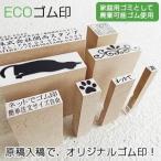 ECOゴム印/印面サイズ:5×5mm/データ入稿で漢字・ひらがな・ロゴ・イラスト様々なオリジナル スタンプを制作。