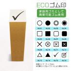 ECOゴム印 記号 イラストスタンプ S 印面サイズ:5×5mm