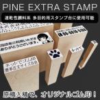 PINE EXTRA STAMP(パインエキストラスタンプ)/ゴム印/印面サイズ:30×30mm/完全データ入稿