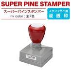 スーパーパインスタンパー/印面サイズ:40×40(mm)/インクカラー:全7色/データ入稿で文字・ロゴ・イラスト様々な浸透印を制作。