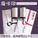 ポンポン慶弔印 2本セット/セルフインキングスタンプ/印面サイズ:15×45mm/インキカラー(カートリッジ):黒色・薄墨