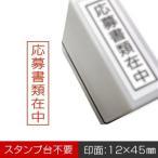 「応募書類在中」浸透印スタンプ/インク色:朱/印面サイズ:12×45mm/縦書き