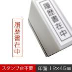 「履歴書在中」浸透印スタンプ/インク色:朱/印面サイズ:12×45mm/縦書き