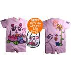 名入れロンパース出産祝い ベビー服 名入れ 花パンダロンパース、スタイ出産祝いセット