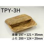 竹皮 弁当箱 使い捨て 竹皮プレス容器 TPY-3H  (サイズ 本体197x121x35mm/フタ200x124x20mm)