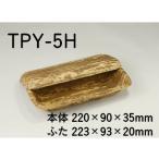 竹の皮のお弁当箱 竹皮プレス容器TPY-5H (サイズ 本体220x90x35mm/フタ223x93x20mm)