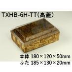 竹の皮 おにぎり 和菓子 ランチボックス 使い捨て ハイブリッド 容器 TXH-6H-TT 高蓋付