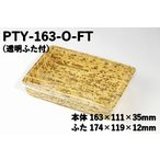 ├▌╚щ╗ц═╞┤я PTY-163-0 │╕╔╒ б╩е╡еде║ ╦▄┬╬г▒г╢г│г°г▒г▒г▒г°Hг│г╡mmбж│╕Hг▒г▓mmб╦
